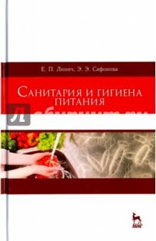 Купить Линич, Сафонова: Санитария и гигиена питания. Учебное пособие ISBN: 978-5-8114-2503-7