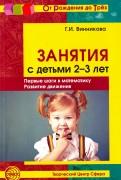 Галина Винникова - Занятия с детьми 2-3 лет. Первые шаги в математику. Развитие движения обложка книги