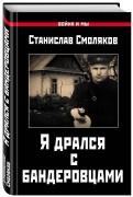 Станислав Смоляков: Я дрался с бандеровцами