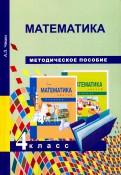 Александр Чекин - Математика. 4 класс. Методическое пособие обложка книги