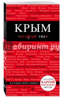 Купить Крым, 3 издание ISBN: 978-5-699-97008-7