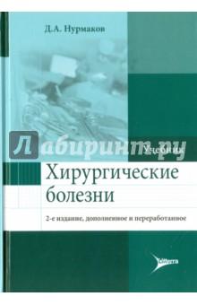 Хирургические болезни. Учебник - Даурен Нурмаков