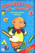 Калейдоскоп игр и заданий. Изучаем цвета и формы. 3-5 лет обложка книги