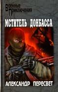 Александр Пересвет: Мститель Донбасса