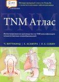 Виттекинд, Асамура, Собин: TNM Атлас. Иллюстрированное руководство по TNM