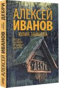 Иванов, Зайцева: Дебри