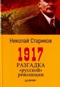Николай Стариков: 1917. Разгадка