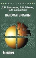 Рыжонков, Левина, Дзидзигури: Наноматериалы. Учебное пособие