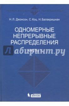 Джонсон, Коц, Балакришнан: Одномерные непрерывные распределения. Том 1 ISBN: 978-5-94774-469-9  - купить со скидкой