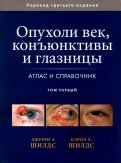 Шилдс, Шилдс: Опухоли век, конъюктивы и глазницы. Атлас и справочник. Том первый