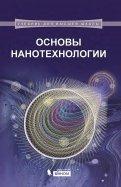 Кузнецов, Новоторцев, Жабрев: Основы нанотехнологии. Учебник