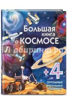 Купить Большая книга о космосе ISBN: 978-5-699-87665-5