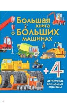 Купить Большая книга о больших машинах ISBN: 978-5-699-87669-3