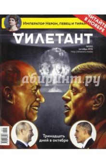 Дилетант. Выпуск №010. Октябрь 2016. Тринадцать дней в октябре