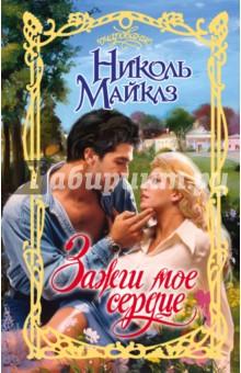 Купить Зажги мое сердце ISBN: 978-5-17-096172-6