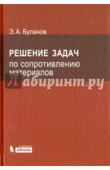 Купить Эдуард Буланов: Решение задач по сопротивлению материалов ISBN: 978-5-9963-0743-2