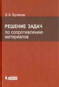 Эдуард Буланов: Решение задач по сопротивлению материалов