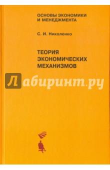 Купить Сергей Николенко: Теория экономических механизмов. Учебное пособие ISBN: 978-5-9963-0014-3