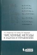 Бахвалов, Лапин, Чижонков: Численные методы в задачах и упражнениях. Учебное пособие