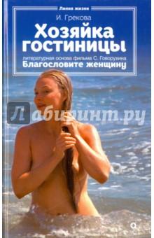 Купить И. Грекова: Хозяйка гостиницы ISBN: 978-5-367-03752-4