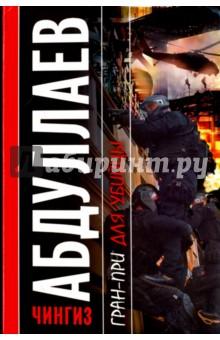 Купить Чингиз Абдуллаев: Гран-при для убийцы ISBN: 978-5-17-053432-6