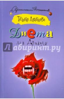 Купить Диета для Дракулы ISBN: 978-5-17-072453-6