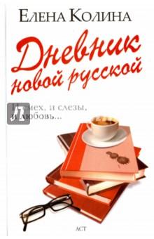 Дневник новой русской - Елена Колина