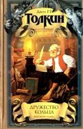 Толкин Джон Рональд Руэл: Дружество кольца