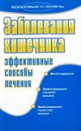 Татьяна Селезнева: Заболевания кишечника. Эффективные способы лечения