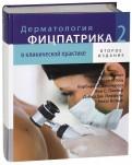Голдсмит, Кац, Джилкрест: Дерматологическая фицпатрика в клинической практике В 3х томах. Том 2