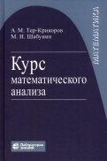 Шабунин, Тер-Крикоров: Курс математического анализа. Учебное пособие для вузов
