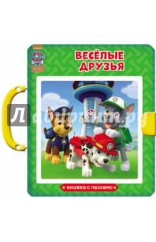 Купить Щенячий патруль. Весёлые друзья ISBN: 978-5-378-27066-8