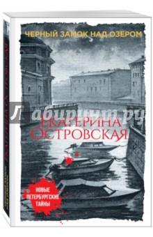 Купить Екатерина Островская: Черный замок над озером ISBN: 978-5-699-96483-3
