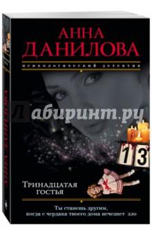 Купить Анна Данилова: Тринадцатая гостья ISBN: 978-5-699-96304-1