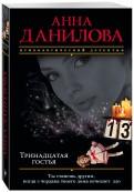 Анна Данилова - Тринадцатая гостья обложка книги