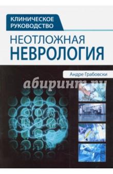 Купить Неотложная неврология ISBN: 978-5-91839-072-6
