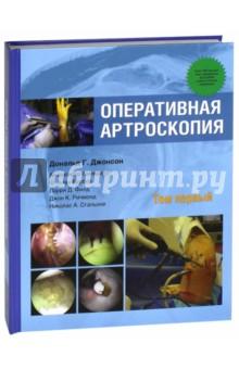 Купить Оперативная артроскопия. В 2-х томах. Том 1 ISBN: 978-5-91839-064-1