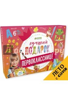 Купить Чемодан. Лучший подарок первокласснице. Комплект из 8 книг ISBN: 978-5-906929-35-8