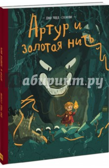 Артур и золотая нить - Джо Тодд-Стентон