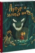 Джо ТоддСтентон: Артур и золотая нить