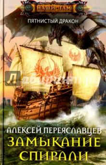 Замыкание спирали - Алексей Переяславцев