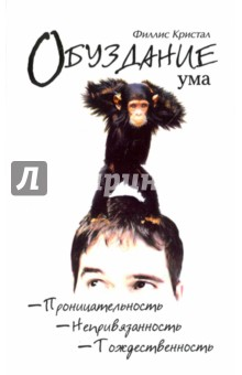 Обуздание ума - Филлис Кристал