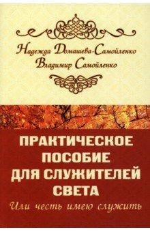 Купить Надежда Домашева-Самойленко: Практическое пособие для Служителей Света или ISBN: 978-5-4260-0248-7
