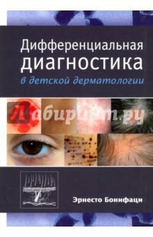 Дифференциальная диагностика в детской дерматологии - Эрнесто Бонифаци