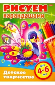 Рисуем карандашами. 4-6 лет (8Рц4_16778)