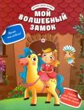 Юлия Разумовская: Мой волшебный замок