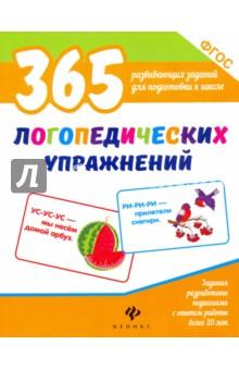 365 логопедических упражнений. ФГОС