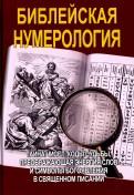 Матвеев, Неаполитанский: Библейская нумерология