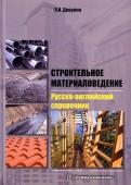 Леонид Дворкин: Строительное материаловедение. Русскоанглийский справочник