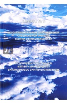 Экспериментальное опровержение специальной и общей теории относительности - Михаил Иванов